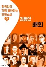 도서 이미지 - 배회 : 김동인 10 (한국인이 가장 좋아하는 단편소설)