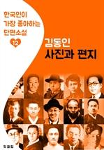 도서 이미지 - 사진과 편지 : 김동인 12 (한국인이 가장 좋아하는 단편소설)