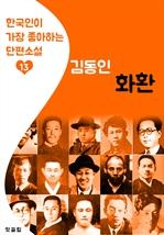 도서 이미지 - 화환 : 김동인 13 (한국인이 가장 좋아하는 단편소설)