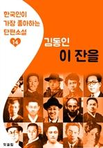 도서 이미지 - 이 잔을 : 김동인 14 (한국인이 가장 좋아하는 단편소설)