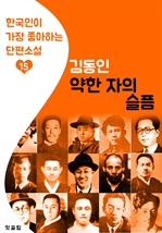 도서 이미지 - 약한 자의 슬픔 : 김동인 15 (한국인이 가장 좋아하는 단편소설)