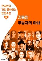 도서 이미지 - 무능자의 아내 : 김동인 18 (한국인이 가장 좋아하는 단편소설)