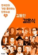 도서 이미지 - 결혼식 : 김동인 20 (한국인이 가장 좋아하는 단편소설)