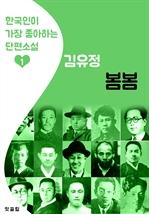 도서 이미지 - 봄봄 : 김유정 1 (한국인이 가장 좋아하는 단편소설)