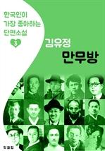 도서 이미지 - 만무방 : 김유정 3 (한국인이 가장 좋아하는 단편소설)