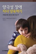 도서 이미지 - 양극성 장애 자녀 양육하기