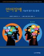 도서 이미지 - 언어장애 (제6판)