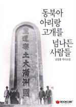 도서 이미지 - 동북아 아리랑 고개를 넘나든 사람들