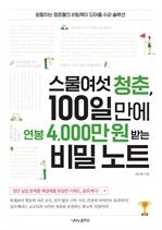 도서 이미지 - 스물여섯 청춘, 100일만에 연봉 4000만원 받는 비밀 노트