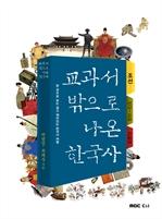 도서 이미지 - 교과서 밖으로 나온 한국사 - 조선 (임진왜란 ~ 영정조 시대)