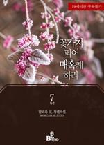 도서 이미지 - 꽃가치 피어 매혹케 하라