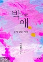 도서 이미지 - [합본] 박애 (전2권/완결)