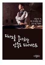 도서 이미지 - 피아노를 좋아하는 안종도 피아니스트