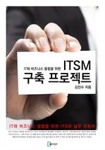 도서 이미지 - ITSM 구축 프로젝트