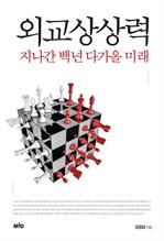 도서 이미지 - 외교 상상력 (체험판)
