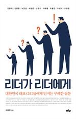 도서 이미지 - 리더가 리더에게 (체험판)