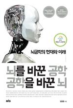 도서 이미지 - 뇌를 바꾼 공학 공학을 바꾼 뇌 (체험판)