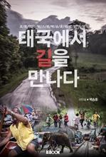 도서 이미지 - 태국에서 길을 만나다