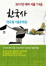 도서 이미지 - 2017년 대비 서울 7/9급 한국사 (연도별 기출문제집)