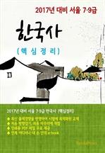 도서 이미지 - 2017년 대비 서울 7/9급 한국사 (핵심정리)