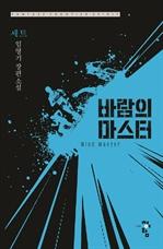 도서 이미지 - [합본] 바람의 마스터 (전9권/완결)