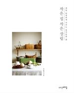 도서 이미지 - 작은집 작은 살림