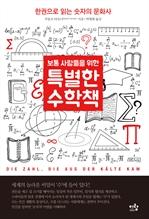 도서 이미지 - 보통 사람들을 위한 특별한 수학책