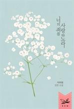 도서 이미지 - [합본] 너의 죄를 사랑하노라 (전2권/완결)