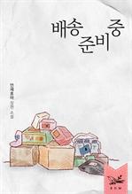 도서 이미지 - 배송 준비 중