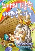 도서 이미지 - 노아의 방주와 바벨탑 이야기 - 어린이 그림성경