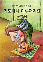 도서 이미지 - 기도하니 이루어져요 - 구약#4