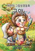 도서 이미지 - 구약 - 어린이 그림성경