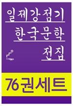 도서 이미지 - [합본] 일제강점기 한국문학전집 (전76권)