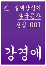 도서 이미지 - 일제강점기 한국문학전집 001 강경애