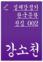 도서 이미지 - 일제강점기 한국문학전집 002 강소천
