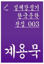 도서 이미지 - 일제강점기 한국문학전집 003 계용묵