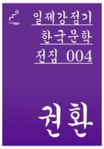 도서 이미지 - 일제강점기 한국문학전집 004 권환