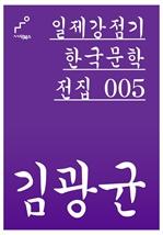 도서 이미지 - 일제강점기 한국문학전집 005 김광균
