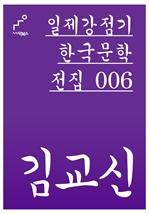 도서 이미지 - 일제강점기 한국문학전집 006 김교신
