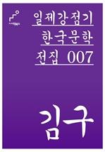 도서 이미지 - 일제강점기 한국문학전집 007 김구