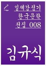 도서 이미지 - 일제강점기 한국문학전집 008 김규식