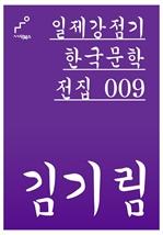 도서 이미지 - 일제강점기 한국문학전집 009 김기림