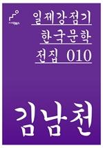 도서 이미지 - 일제강점기 한국문학전집 010 김남천