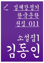 도서 이미지 - 일제강점기 한국문학전집 011 김동인 소설집1