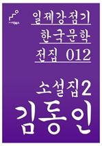 도서 이미지 - 일제강점기 한국문학전집 012 김동인 소설집2