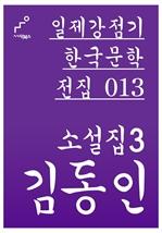 도서 이미지 - 일제강점기 한국문학전집 013 김동인 소설집3