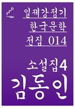 도서 이미지 - 일제강점기 한국문학전집 014 김동인 소설집4