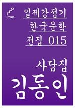 도서 이미지 - 일제강점기 한국문학전집 015 김동인 사담집