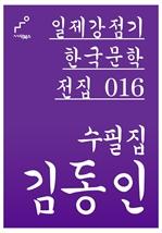 도서 이미지 - 일제강점기 한국문학전집 016 김동인 수필집