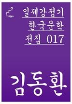 도서 이미지 - 일제강점기 한국문학전집 017 김동환